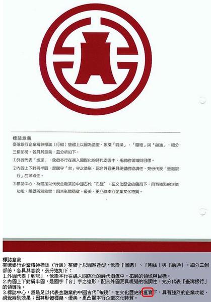 台灣銀行公告的標誌意義 品牌策略研究所 痞客邦