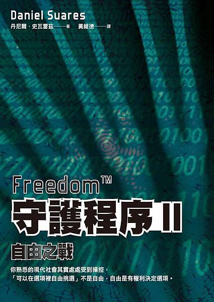 1215 freedom-coverd.JPG