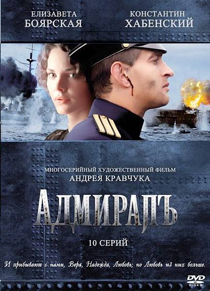 admiral-2008