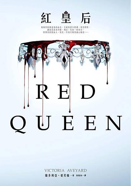 《紅皇后》