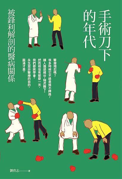 「手術刀下的年代」封面01