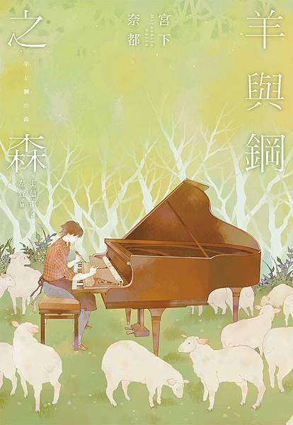 羊與鋼之森-封面