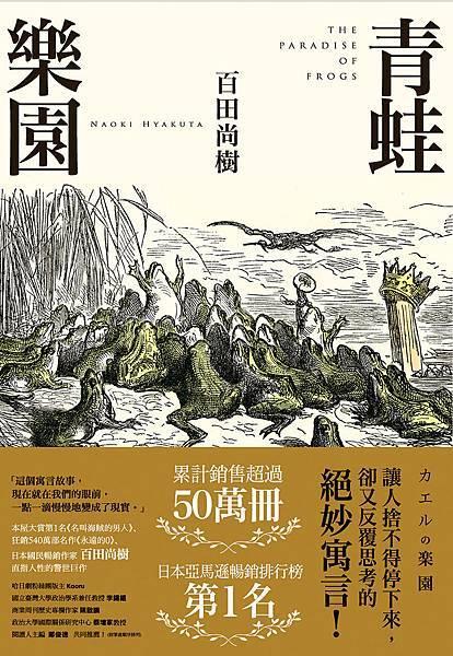 青蛙樂園_cover+書腰小封
