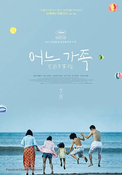 manbiki-kazoku-south-korean-movie-poster