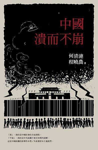 (八旗)0UOB0037中國:潰而不崩-平面300dpi