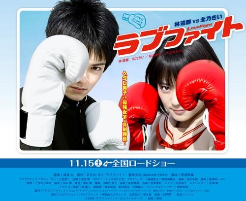映画『ラブファイト』LOVEFIGHT