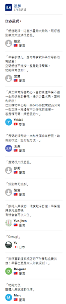 FireShot Capture 277 - 旅館 艾爾行旅 (臺灣 台北) - Booking.com - www.booking.com.png