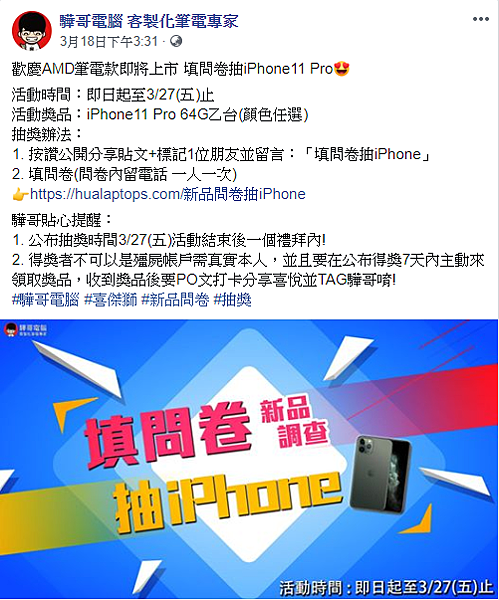 FireShot Capture 290 - 驊哥電腦 客製化筆電專家 - 首頁 - www.facebook.com.png