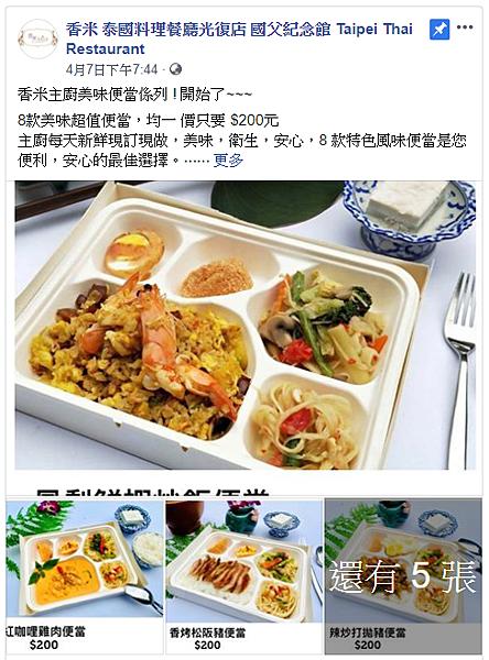 FireShot Capture 293 - 香米 泰國料理餐廳光復店 國父紀念館 Taipei Thai Restaurant - 首頁 - www.facebook.com.png