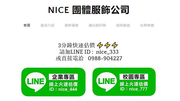 FireShot Capture 296 - NICE 團體服飾公司 - 首頁 - www.nice123.com.tw.png