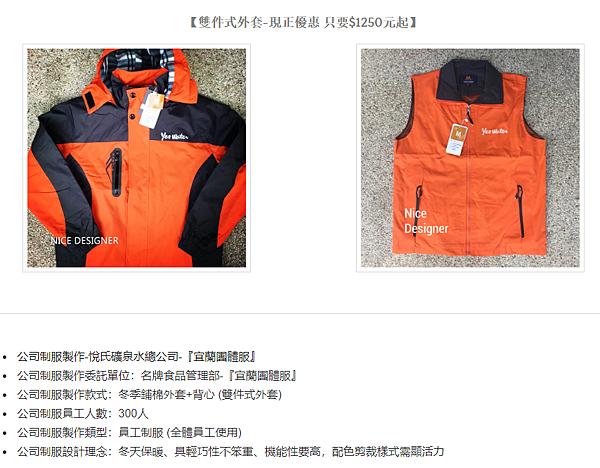 FireShot Capture 299 - 最新優惠 - NICE 團體服飾公司 - www.nice123.com.tw.png