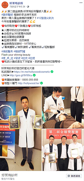FireShot Capture 347 - 好萊塢診所 - 貼文 - www.facebook.com.png