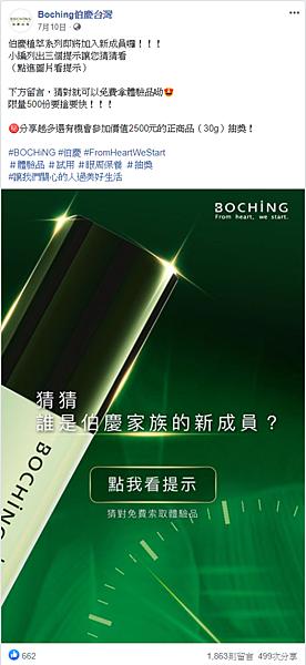 FireShot Capture 351 - Boching伯慶台灣 - 首頁 - www.facebook.com.png