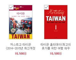 taiwan travel books-1