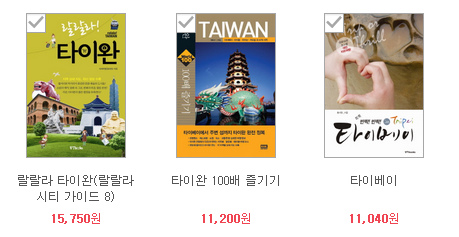 taiwan travel books2