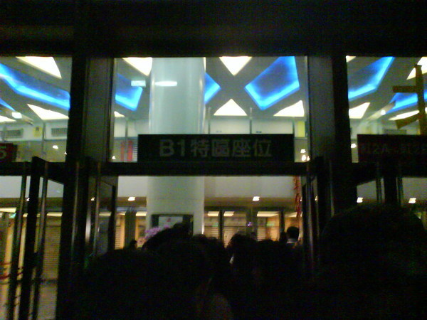 B1特區的入口