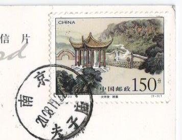 China stamp.jpg
