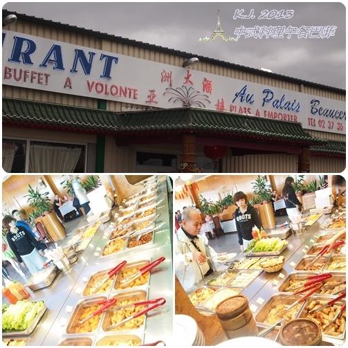 午餐吃中式巴菲