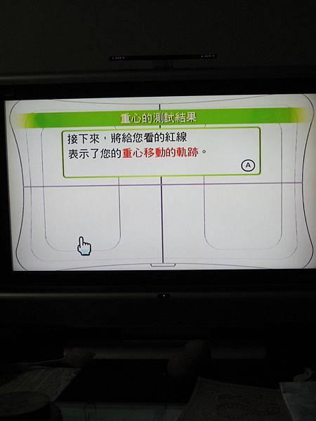 wii fit (9)