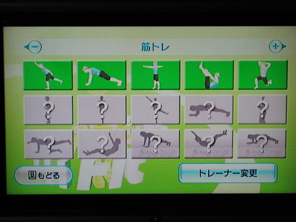 wii fit (38)
