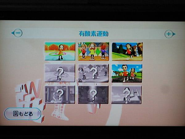 wii fit (39)