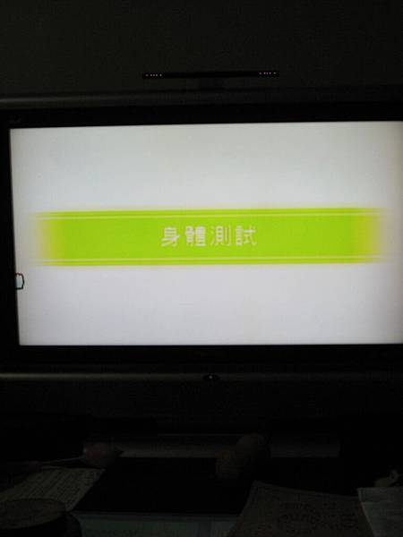 wii fit (3)
