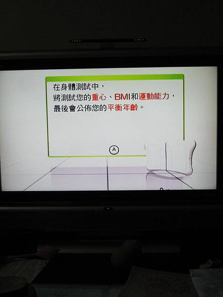 wii fit (7)