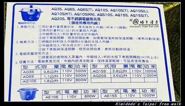 萬國電鍋aq15st (12).jpg