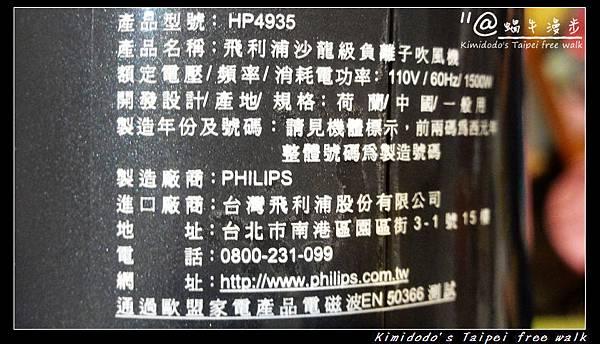 hp4935菲利浦吹風機 (11).jpg