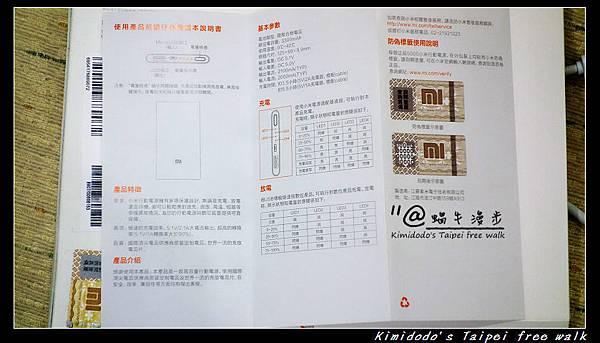 小米行動電源五千 (8).jpg