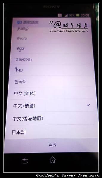 Sony Xperia Z (12).jpg