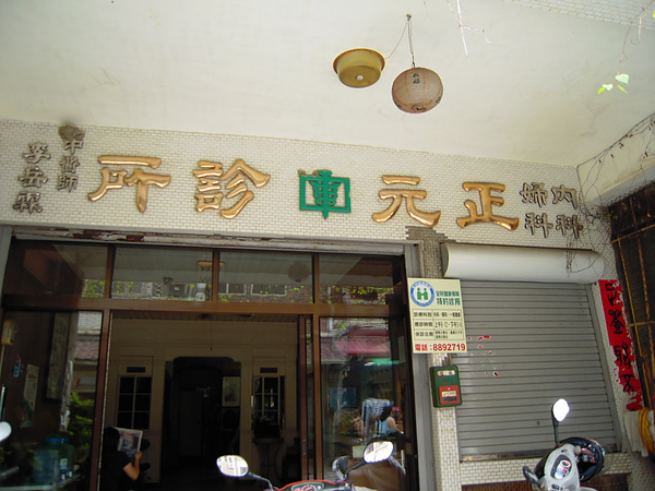 正元中醫診所