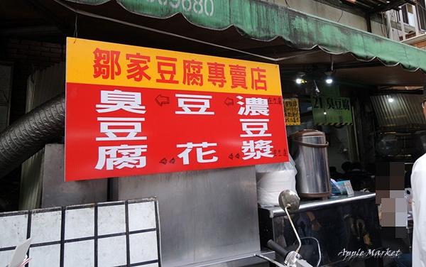 1396658802 1641112574 - 鄒家豆腐專賣店21臭豆腐@想吃豆腐也要乖乖排隊 一中街的排隊美食