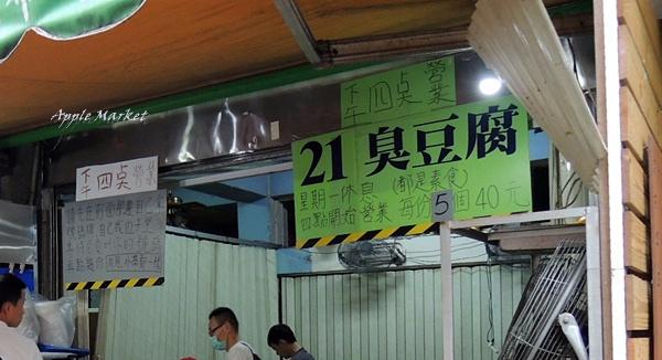 1396658802 2572417765 - 鄒家豆腐專賣店21臭豆腐@想吃豆腐也要乖乖排隊 一中街的排隊美食