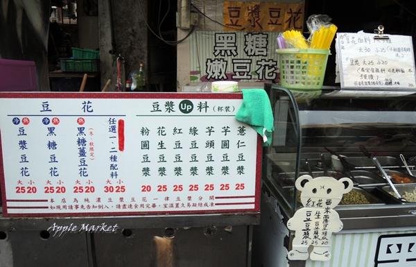 1396658802 958244858 - 鄒家豆腐專賣店21臭豆腐@想吃豆腐也要乖乖排隊 一中街的排隊美食