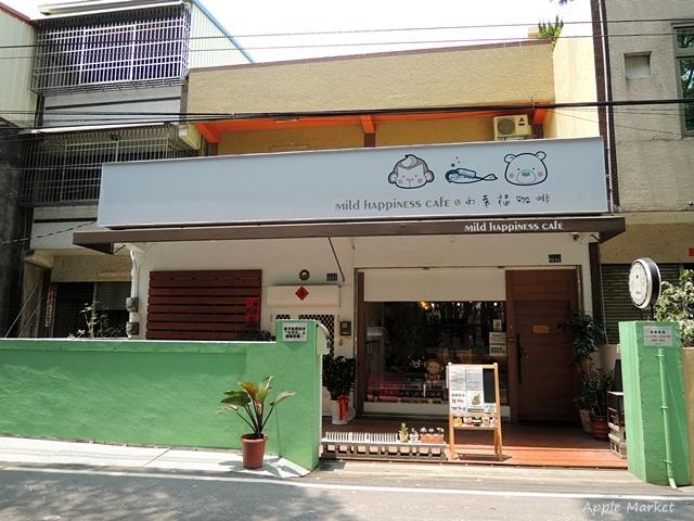 1439032717 3860949508 - 小幸福咖啡館@咖啡茶飲輕食專賣 窗外有片好風景的友善親子寵物咖啡館