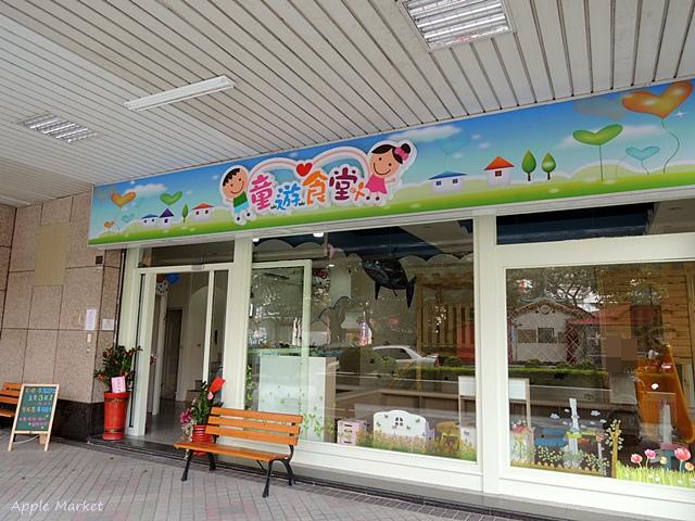 1439393532 2231437730 - 童遊食堂@海洋風格漂亮沙坑 安全的室內親子遊戲區 自助式簡易沙拉吧 平價消費不收服務費(更名怡樂起初)