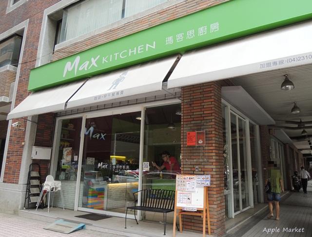 1440768036 2157163960 - 瑪客思廚房@台中親子餐廳推薦 不只有樂高積木可以玩 還有樂高積木兒童餐(已歇業)