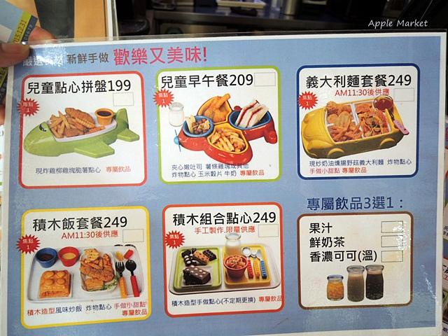 1440770826 951929468 - 瑪客思廚房@台中親子餐廳推薦 不只有樂高積木可以玩 還有樂高積木兒童餐(已歇業)