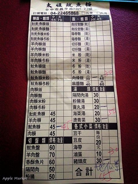 1443796074 2610955142 - 太祖魷魚羹@昌平路上平民美食 用餐時段不耐等千萬不要來