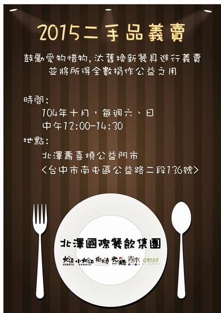 北澤國際餐飲集團2015二手品義賣@砂鍋瓷盤調味罐 兒童餐盤餐具全新二手1元起 資源再利用一起做公益