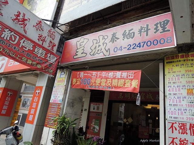 皇城泰緬料理@崇德路高明駿皇城泰緬料理 商業午餐價格實惠 四菜一湯附白飯主餐還有飲料和甜點