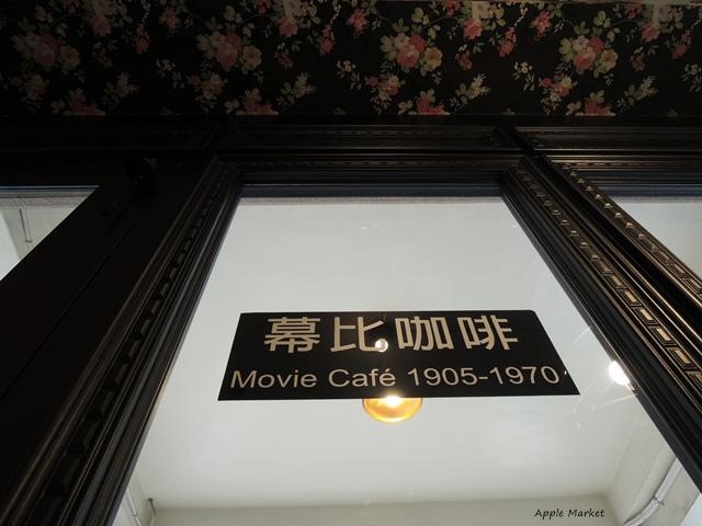 1451788978 1064466445 - 幕比電影主題咖啡@科博館植物園旁平價早午餐 80元起還附沙拉和飲品 上海懷舊風格香港電影黃金時期的主題咖啡館