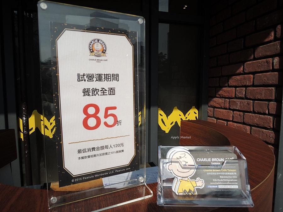 1452141214 2395835131 - 查理布朗咖啡Charlie Brown Café@萬國旅行風格台中店 真實感受漫畫人物的歡樂氣氛 大人小孩都喜歡