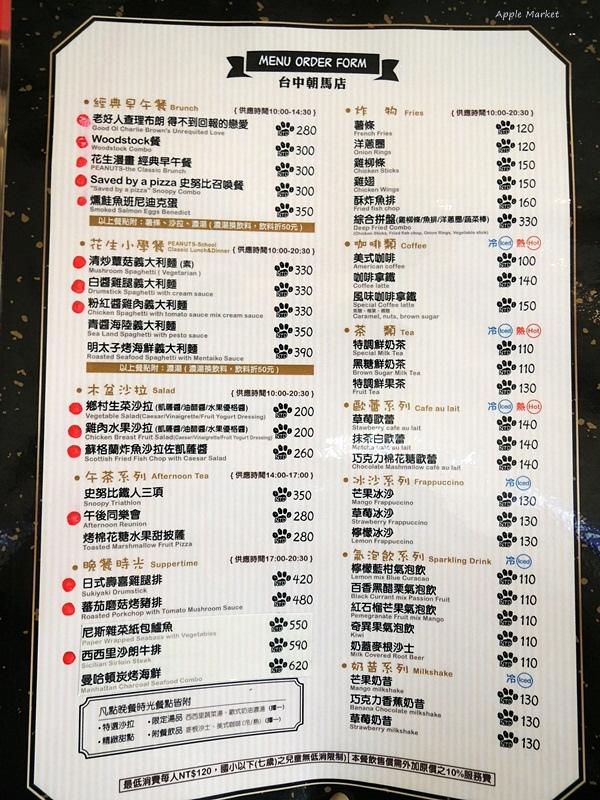 1452141215 2615117662 - 查理布朗咖啡Charlie Brown Café@萬國旅行風格台中店 真實感受漫畫人物的歡樂氣氛 大人小孩都喜歡