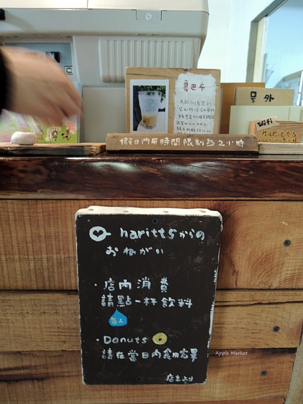 1452758111 3228391999 - Haritts dounts&coffee@草悟道旁巷弄裡的美味點心 來自東京的手工甜甜圈
