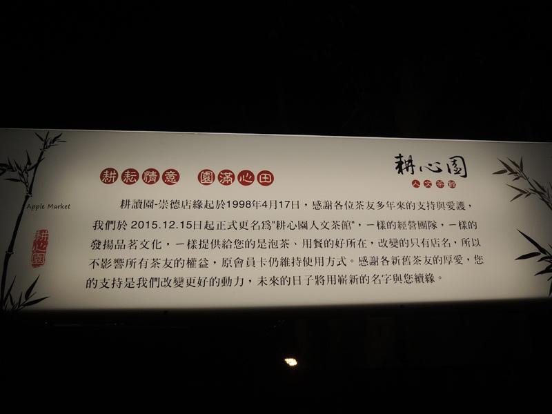 耕心園人文茶館@原耕讀園崇德店 都市裡的世外桃源 古色古香庭院式茶堂