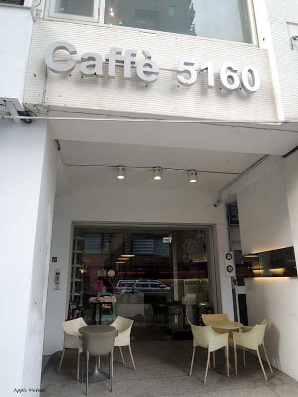 Caffè 5160@低調有風格的專業義大利咖啡館 美術館綠園道旁 免服務費 專賣咖啡茶飲和甜點