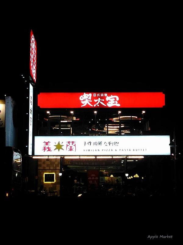 喫太宝日式鍋物@飲料冰淇淋無限量供應 關東煮式可愛日式小火鍋 肉盤份量多 消費打卡贈送比臉大牛肉