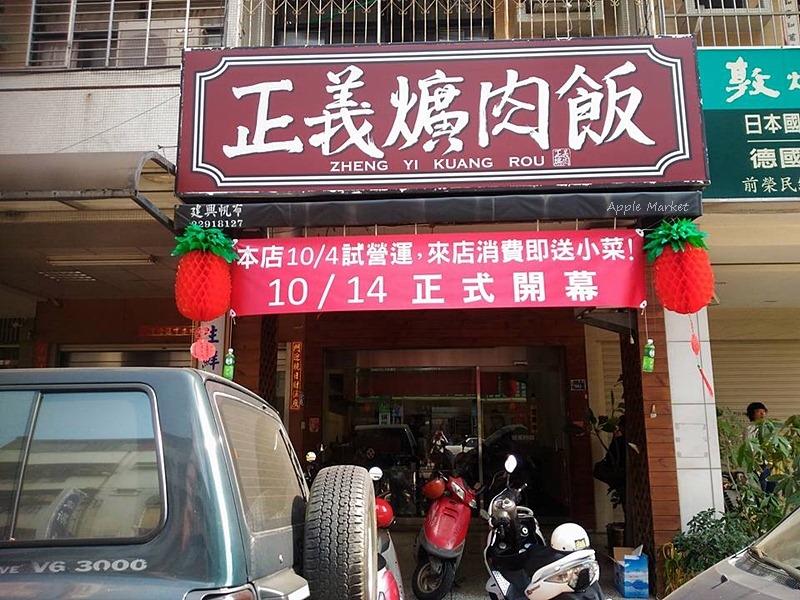 正義爌肉飯@放下Keyboard和麥克風 搖滾樂團鍵盤手和主唱開店賣爌肉 充滿台灣味的熱血傳統午晚餐